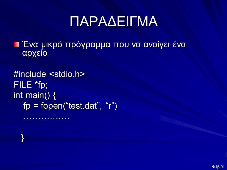 """Φ1β-91 ΠΑΡΑΔΕΙΓΜΑ Ένα μικρό πρόγραμμα που να ανοίγει ένα αρχείο #include #include FILE *fp; int main() { fp = fopen(""""test.dat"""", """"r"""") fp = fopen(""""test."""