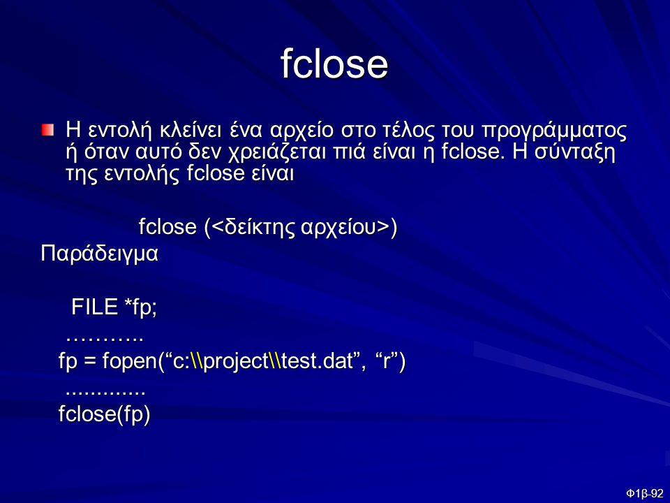 Φ1β-92 fclose Η εντολή κλείνει ένα αρχείο στο τέλος του προγράμματος ή όταν αυτό δεν χρειάζεται πιά είναι η fclose. H σύνταξη της εντολής fclose είναι