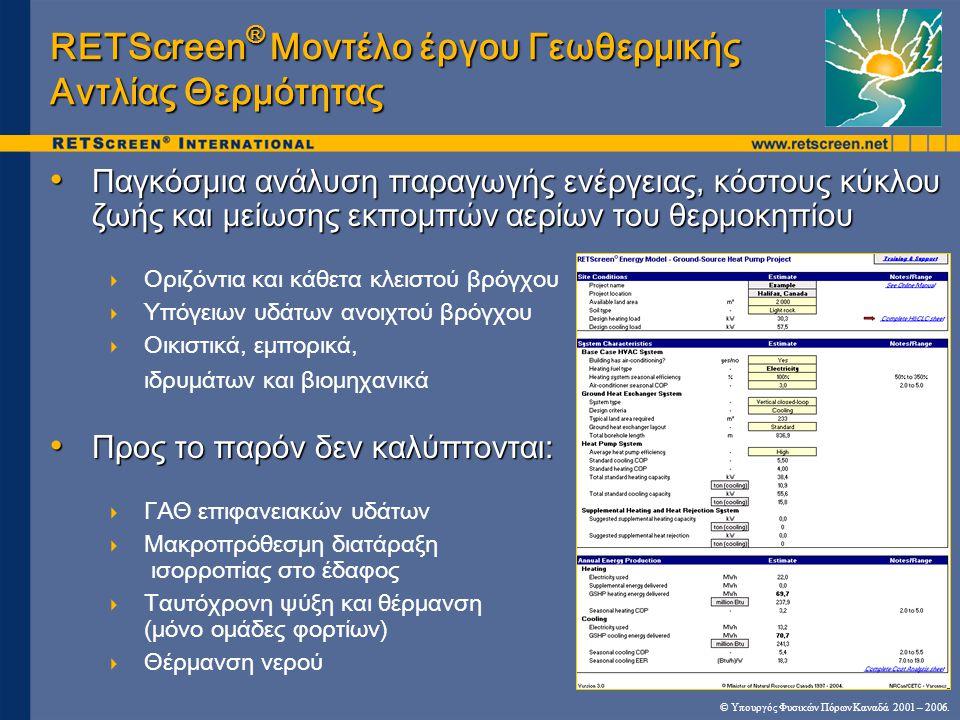 © Υπουργός Φυσικών Πόρων Καναδά 2001 – 2006. RETScreen ® Μοντέλο έργου Γεωθερμικής Αντλίας Θερμότητας Παγκόσμια ανάλυση παραγωγής ενέργειας, κόστους κ