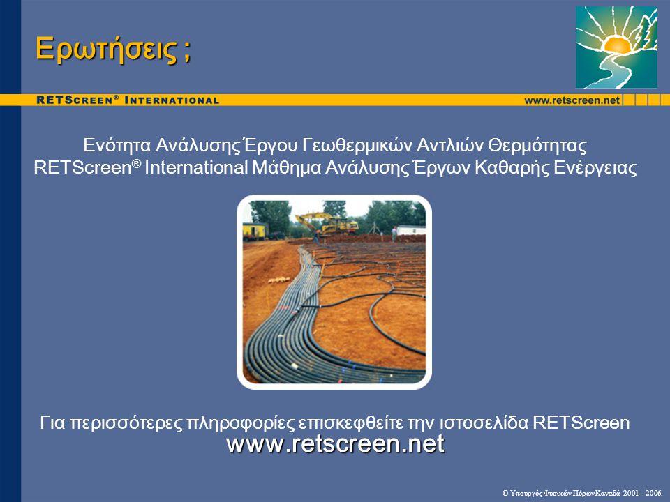© Υπουργός Φυσικών Πόρων Καναδά 2001 – 2006. Ερωτήσεις ; Ενότητα Ανάλυσης Έργου Γεωθερμικών Αντλιών Θερμότητας RETScreen ® International Μάθημα Ανάλυσ