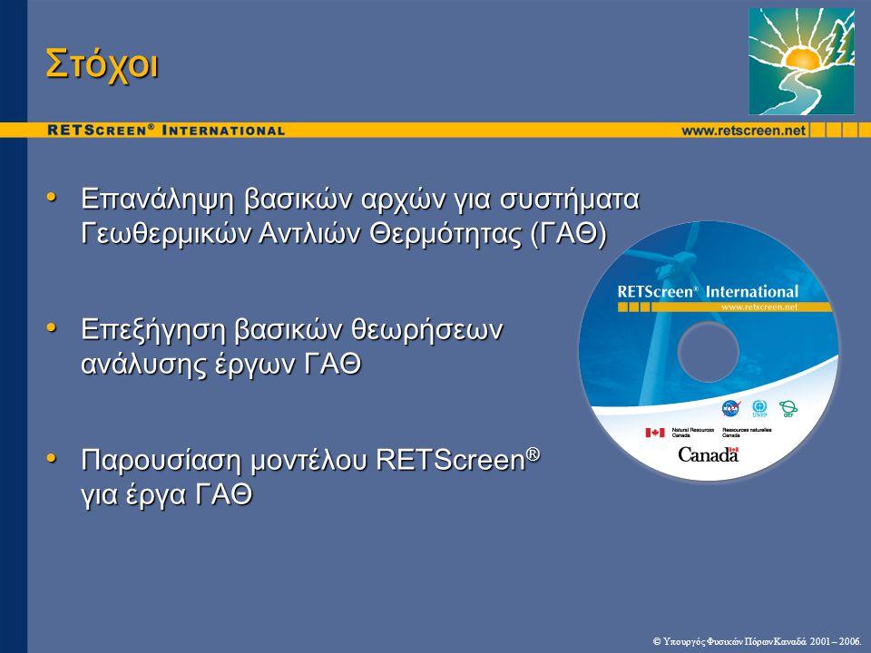 Στόχοι Επανάληψη βασικών αρχών για συστήματα Γεωθερμικών Αντλιών Θερμότητας (ΓΑΘ) Επανάληψη βασικών αρχών για συστήματα Γεωθερμικών Αντλιών Θερμότητας