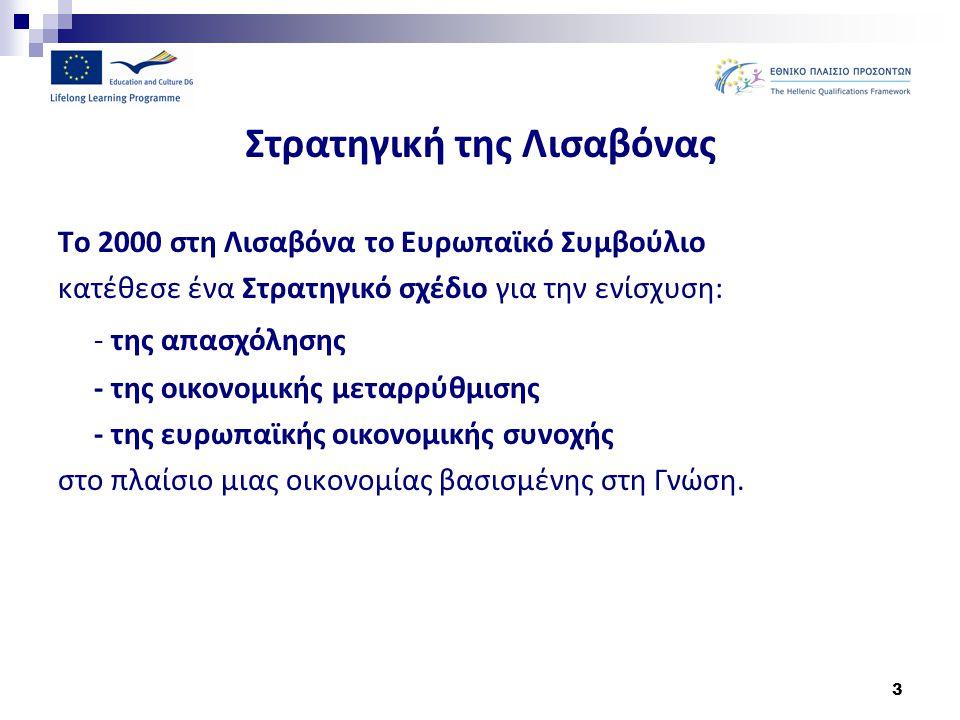 3 Στρατηγική της Λισαβόνας Το 2000 στη Λισαβόνα το Ευρωπαϊκό Συμβούλιο κατέθεσε ένα Στρατηγικό σχέδιο για την ενίσχυση: - της απασχόλησης - της οικονο
