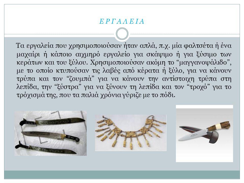 Ε Ρ Γ Α Λ Ε Ι Α Τα εργαλεία που χρησιμοποιούσαν ήταν απλά, π.χ. μία φαλτσέτα ή ένα μαχαίρι ή κάποιο αιχμηρό εργαλείο για σκάψιμο ή για ξύσιμο των κερά