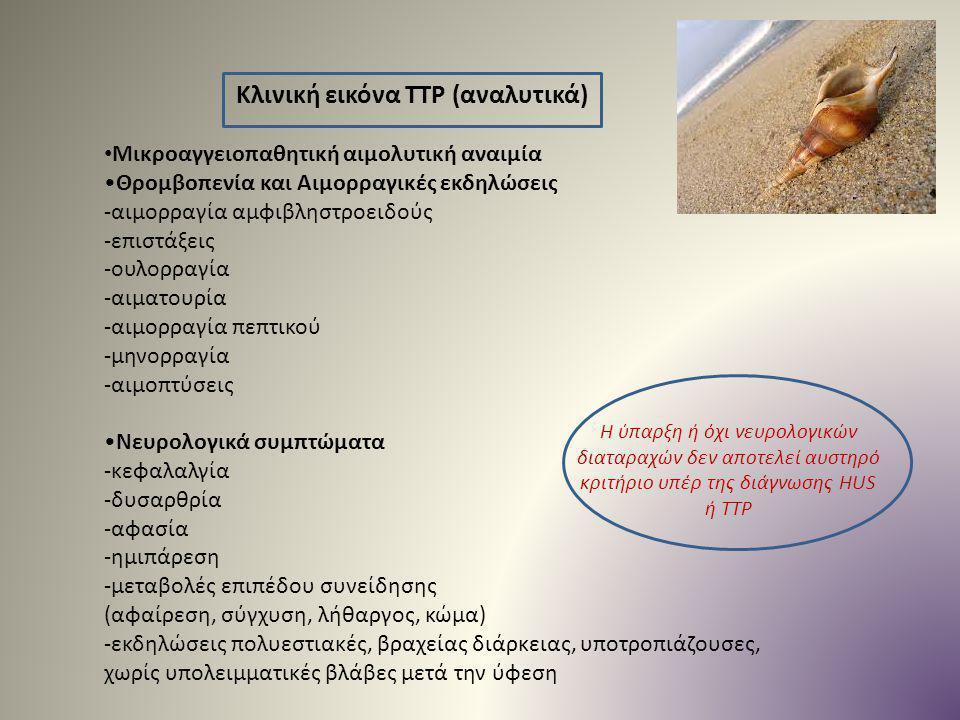 Κλινική εικόνα TTP (αναλυτικά) Μικροαγγειοπαθητική αιμολυτική αναιμία Θρομβοπενία και Αιμορραγικές εκδηλώσεις -αιμορραγία αμφιβληστροειδούς -επιστάξει