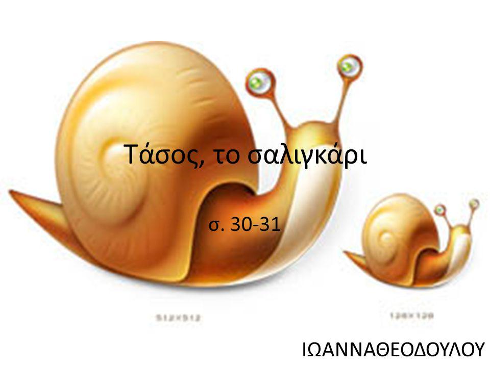 Τάσος, το σαλιγκάρι σ. 30-31 ΙΩΑΝΝΑΘΕΟΔΟΥΛΟΥ