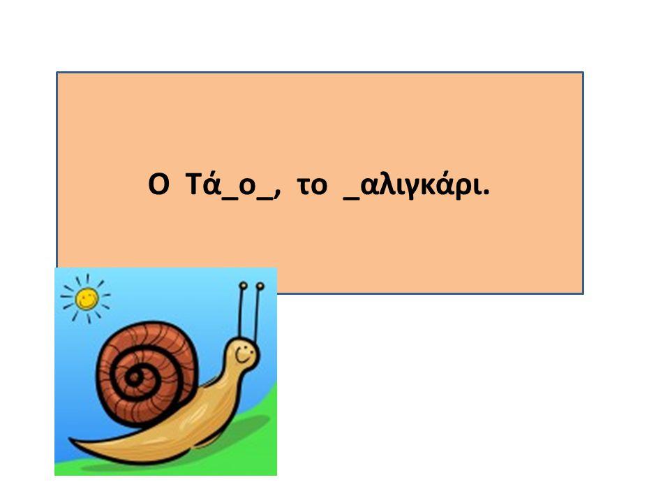 Ο Τά_ο_, το _αλιγκάρι.
