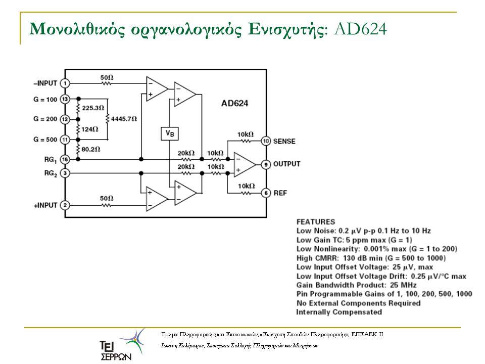 Μονολιθικός οργανολογικός Ενισχυτής: ΑD624