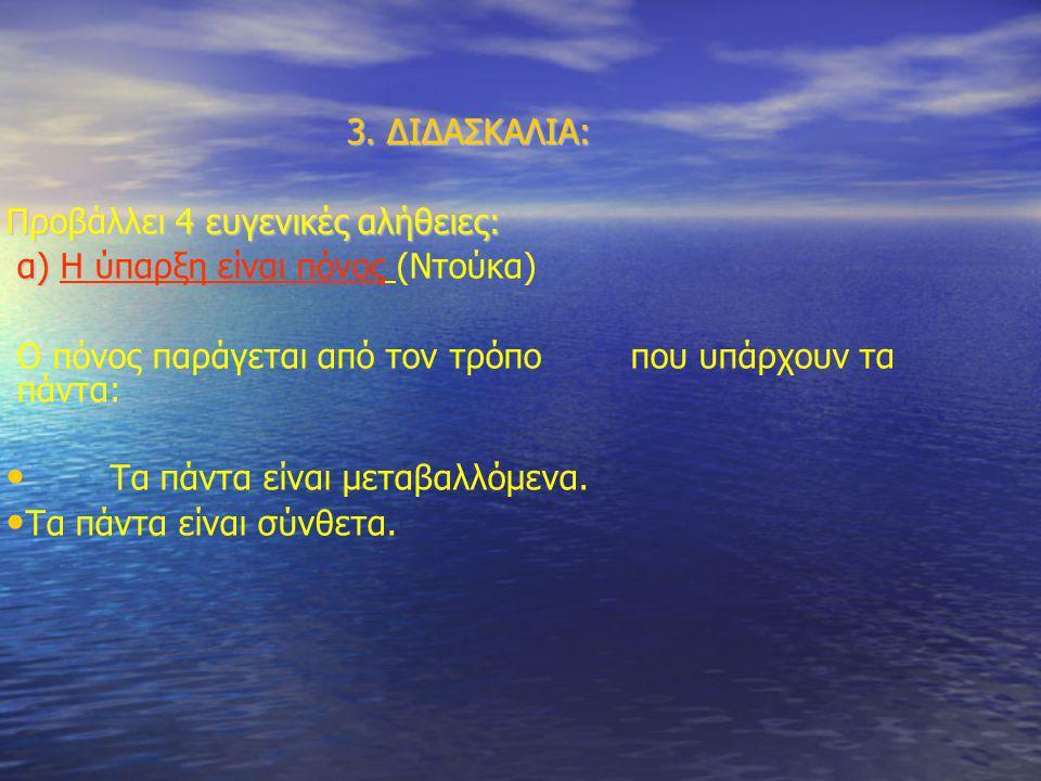 3. ΔΙΔΑΣΚΑΛΙΑ: Προβάλλει 4 ευγενικές αλήθειες: α) α) Η ύπαρξη είναι πόνος (Ντούκα) Ο πόνος παράγεται από τον τρόπο που υπάρχουν τα πάντα: Τα πάντα είν