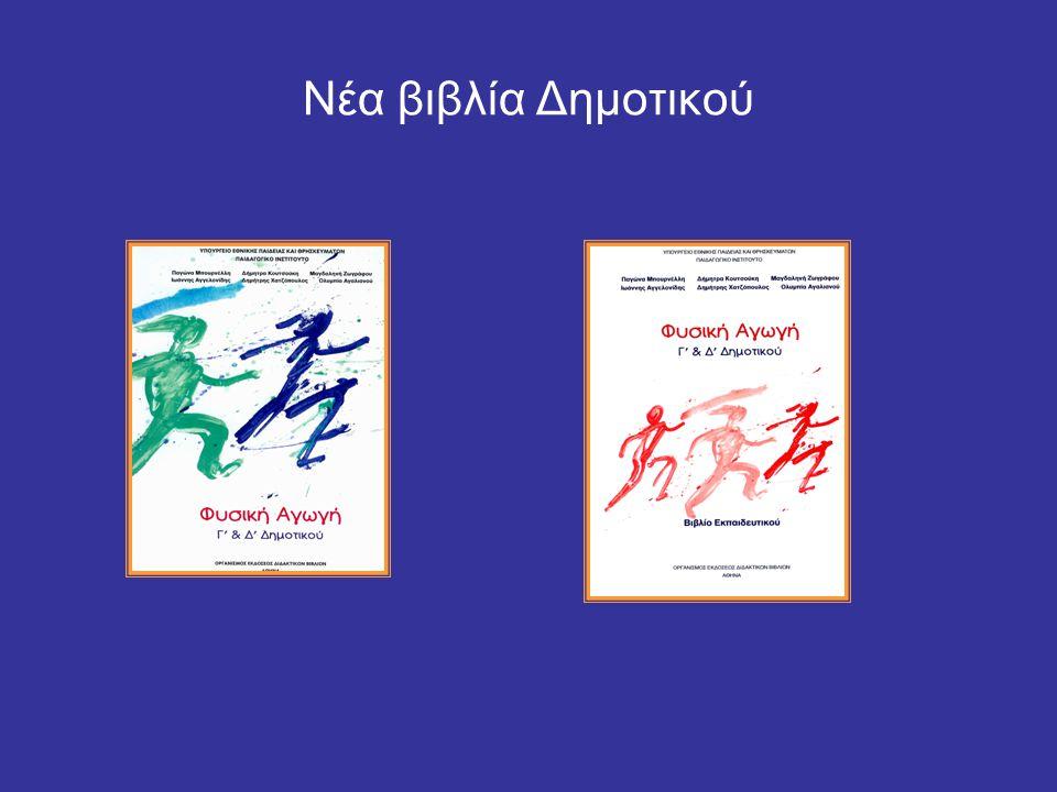 Νέα βιβλία Γυμνασίου