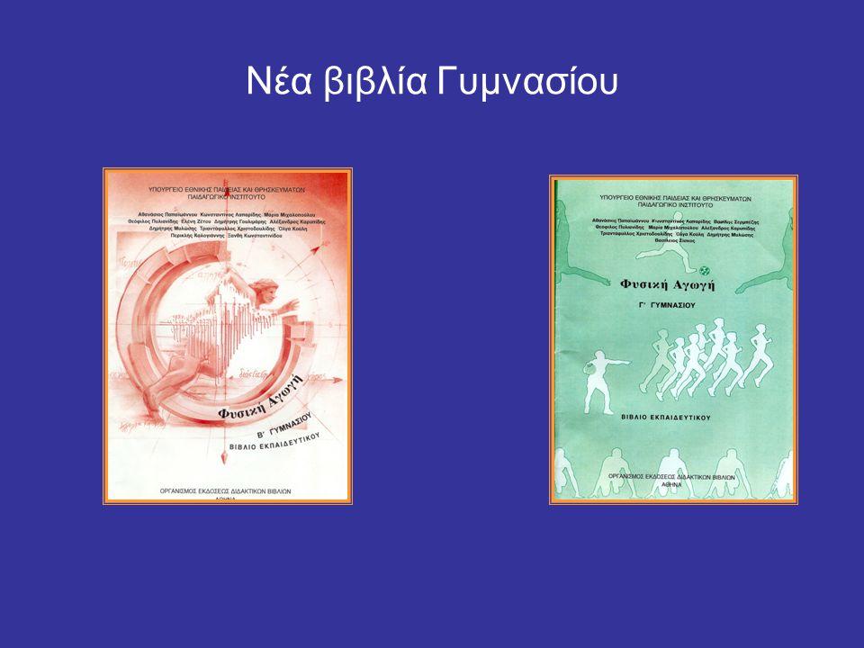 Αξιολόγηση των διδακτικών πακέτων Το σχολικό έτος 2007-2008 Θα δοθούν ερωτηματολόγια Ερωτηματολόγια προς:  Σχολικούς Συμβούλους  Εκπαιδευτικούς  Μαθητές ΑΝΑΒΑΘΜΙΣΗ ΤΟΥ ΜΑΘΗΜΑΤΟΣ