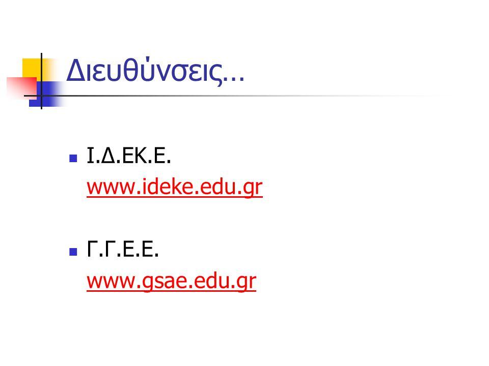 Διευθύνσεις… Ι.Δ.ΕΚ.Ε. www.ideke.edu.gr Γ.Γ.Ε.Ε. www.gsae.edu.gr