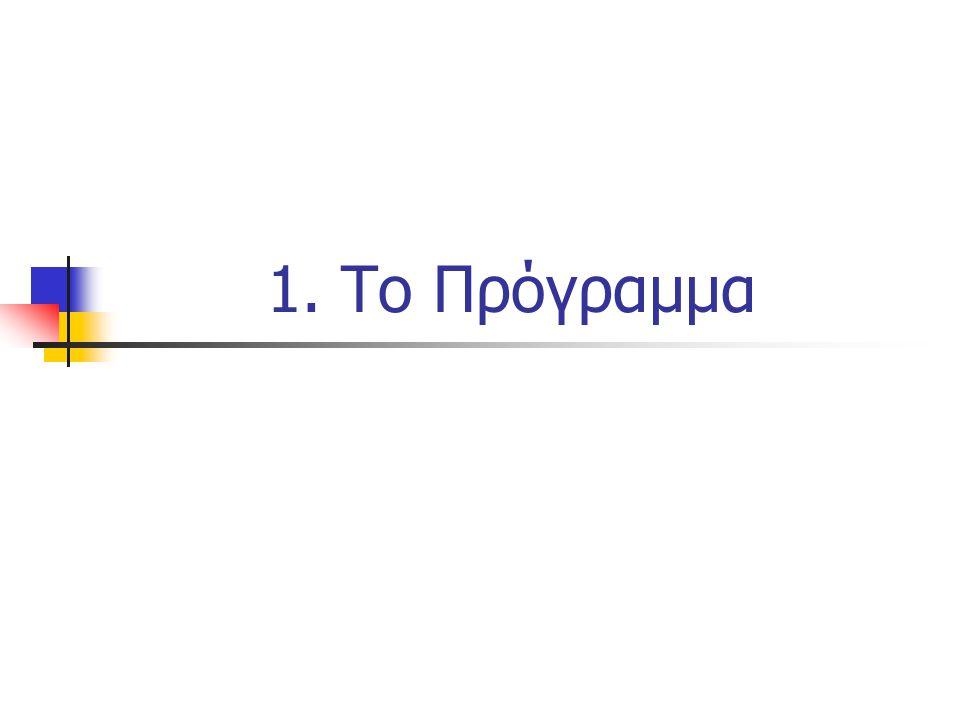 1. Το Πρόγραμμα
