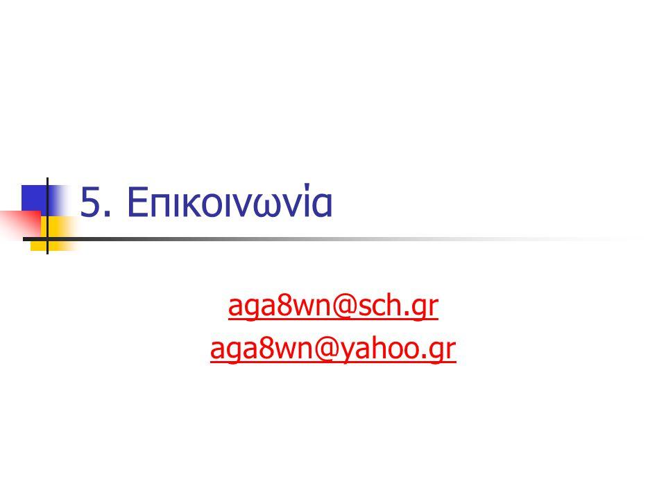 5. Επικοινωνία aga8wn@sch.gr aga8wn@yahoo.gr