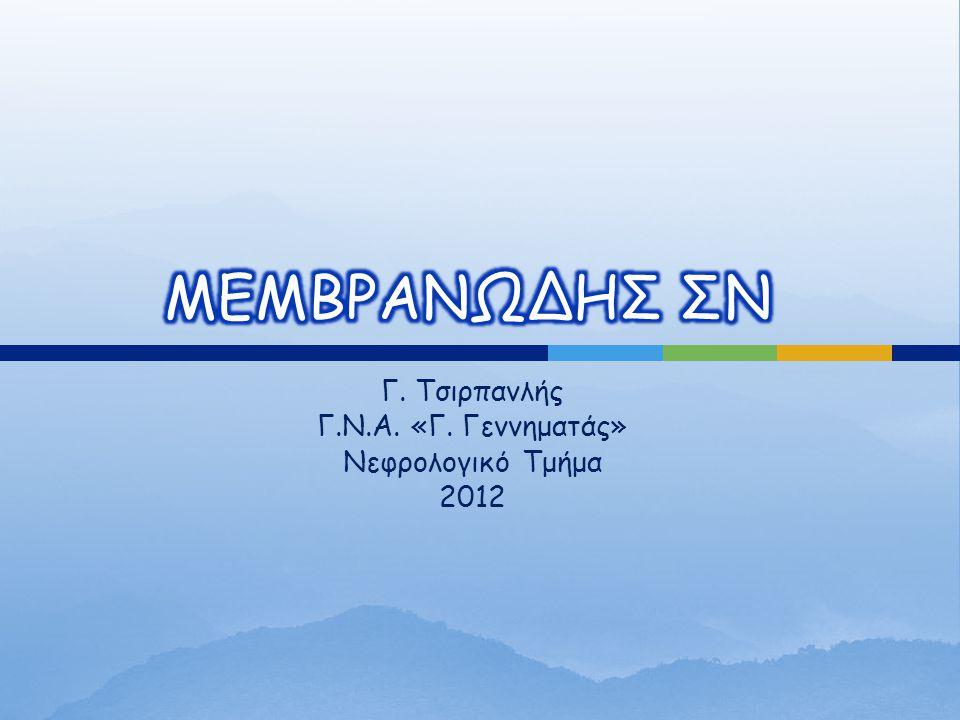 Εισαγωγή-Επιδημιολογία Η Μεμβρανώδης Σπειραματονεφρίτιδα (ΜΒ) είναι από τις πιο συχνές αιτίες νεφρωσικού συνδρόμου (ΝΣ) σε μη-διαβητικούς ενήλικες και σε πολλές περιοχές του κόσμου αποτελεί την διάγνωση στο 1/3 των βιοψιών νεφρού Ο όρος «Μεμβρανώδης» δείχνει την κύρια ιστολογική βλάβη που διακρίνεται στο οπτικό μικροσκόπιο, την πάχυνση της βασικής μεμβράνης του σπειράματος με ελάχιστη κυτταρική υπερπλασία ή διήθηση Τις περισσότερες φορές είναι ιδιοπαθής αλλά μπορεί να συνδυάζεται με ηπατίιτιδα Β, διάφορες αυτοάνοσες νόσους, λήψη φαρμάκων, νεοπλασίες κ.λπ.