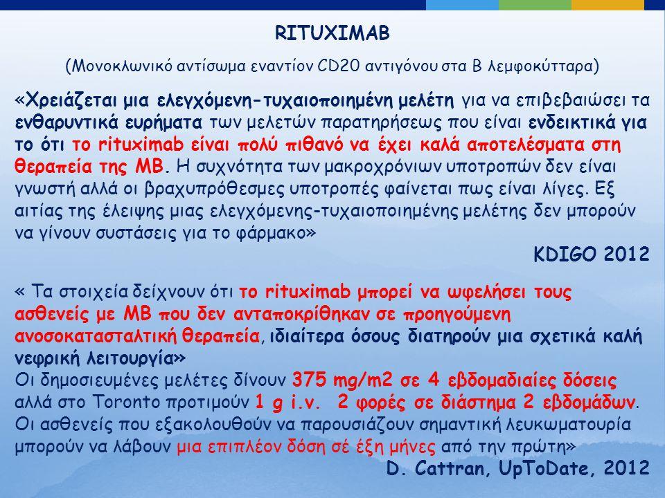RITUXIMAB (Μονοκλωνικό αντίσωμα εναντίον CD20 αντιγόνου στα Β λεμφοκύτταρα) «Χρειάζεται μια ελεγχόμενη-τυχαιοποιημένη μελέτη για να επιβεβαιώσει τα ενθαρυντικά ευρήματα των μελετών παρατηρήσεως που είναι ενδεικτικά για το ότι το rituximab είναι πολύ πιθανό να έχει καλά αποτελέσματα στη θεραπεία της ΜΒ.