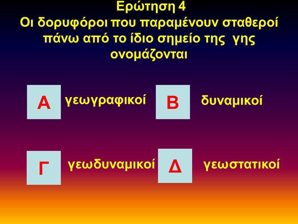 Ερώτηση 3 Ο αριθμός 010011 είναι γραμμένος στο σύστημα το ΑΒ ΓΔ δυαδικό δεκαεξαδικό δεκαδικό οχταδικό