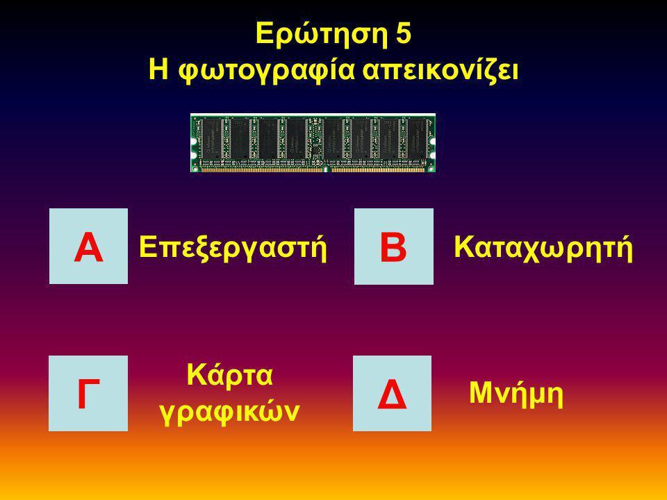 Ερώτηση 4 Οι δορυφόροι που παραμένουν σταθεροί πάνω από το ίδιο σημείο της γης ονομάζονται ΑΒ Γ Δ γεωγραφικοί δυναμικοί γεωστατικοίγεωδυναμικοί