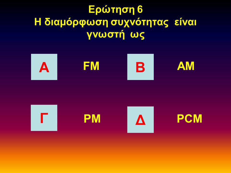 Ερώτηση 5 Η φωτογραφία απεικονίζει Α Β Γ Δ Μνήμη Καταχωρητή Επεξεργαστή Κάρτα γραφικών