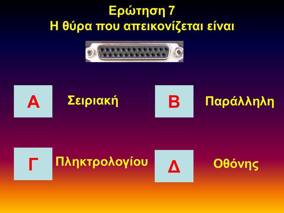 Ερώτηση 6 Η διαμόρφωση συχνότητας είναι γνωστή ως ΑΒ Γ Δ FMAM PMPCM
