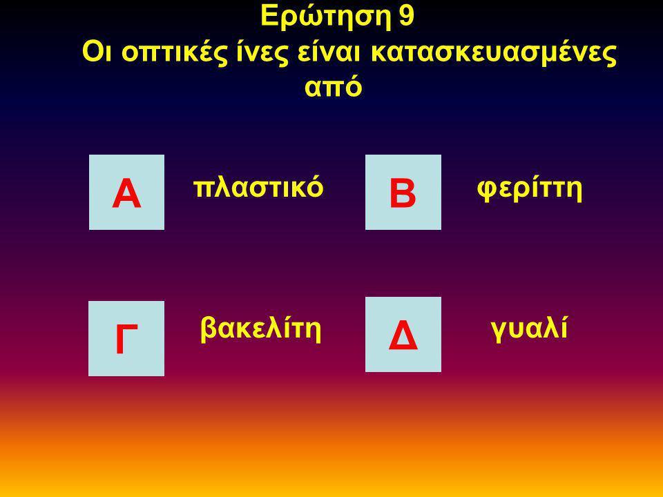 Ερώτηση 8 Όταν μια οθόνη έχει σαν χαρακτηριστικό την περιγραφή 1280x1024 αυτό αναφέρεται Α Δ Γ Β Στη μνήμη της Στην ανάλυση της Στο βάθος χρώματός της
