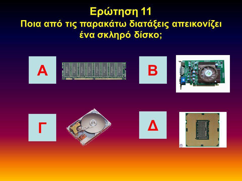 Ερώτηση 10 Το παρακάτω σχήμα απεικονίζει ένα διαμορφωμένο σήμα ΑΒ Γ Δ FM AM PM PCM