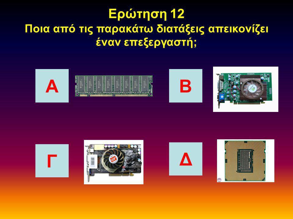 Ερώτηση 11 Ποια από τις παρακάτω διατάξεις απεικονίζει ένα σκληρό δίσκο; ΑΒ Γ Δ