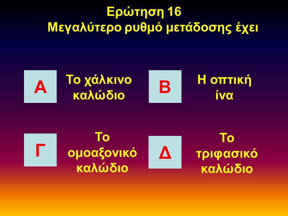 Ερώτηση 15 Τα ψηφία που χρησιμοποιούνται στο δεκαδικό σύστημα είναι ΑΒ Γ Δ 0-10 1-10 0-9 0-100