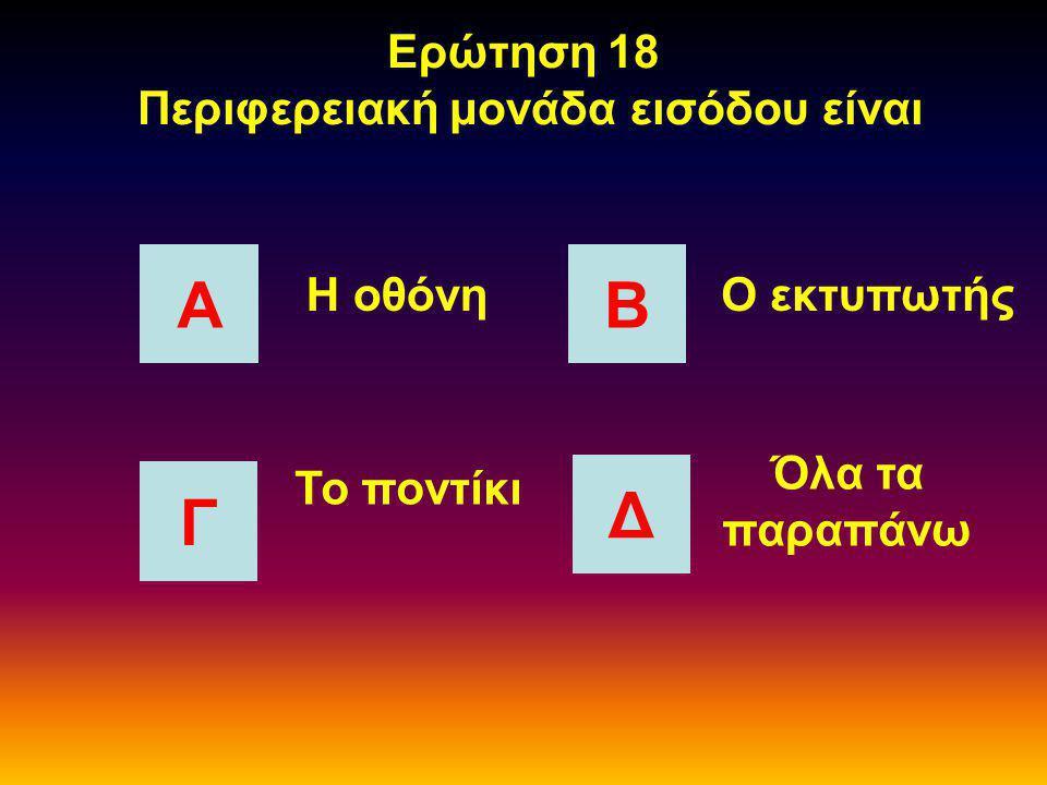 Ερώτηση 17 Για τη σύνδεση της τηλεόρασης με την κεραία χρησιμοποιούμε ΑΒ ΓΔ Χάλκινο καλώδιο Ομοαξονικό καλώδιο Όλα τα παραπάνω Οπτική ίνα