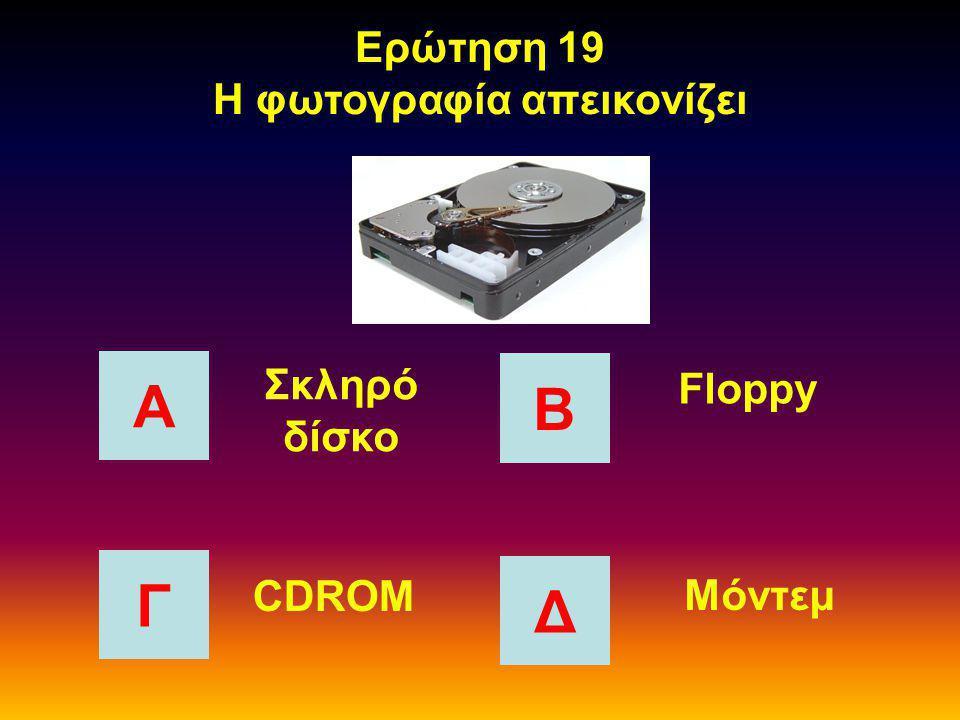 Ερώτηση 18 Περιφερειακή μονάδα εισόδου είναι ΑΒ Δ Γ Η οθόνηΟ εκτυπωτής Όλα τα παραπάνω Το ποντίκι