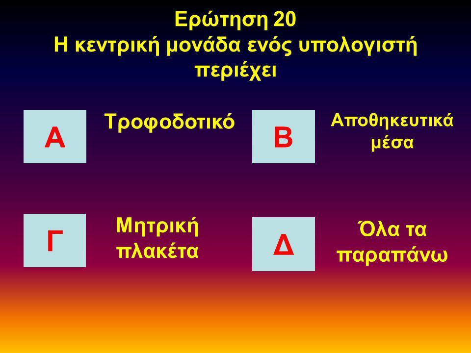 Ερώτηση 19 Η φωτογραφία απεικονίζει Δ Β Γ Α Σκληρό δίσκο Floppy Μόντεμ CDROM