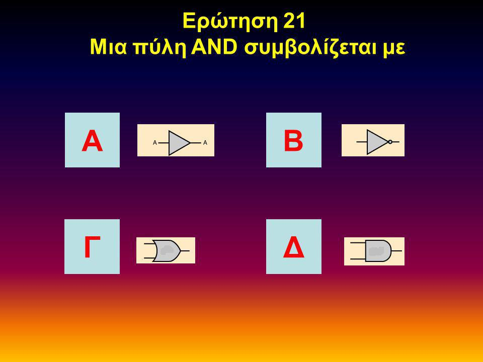 Ερώτηση 20 Η κεντρική μονάδα ενός υπολογιστή περιέχει ΑΒ Γ Δ Τροφοδοτικό Αποθηκευτικά μέσα Μητρική πλακέτα Όλα τα παραπάνω