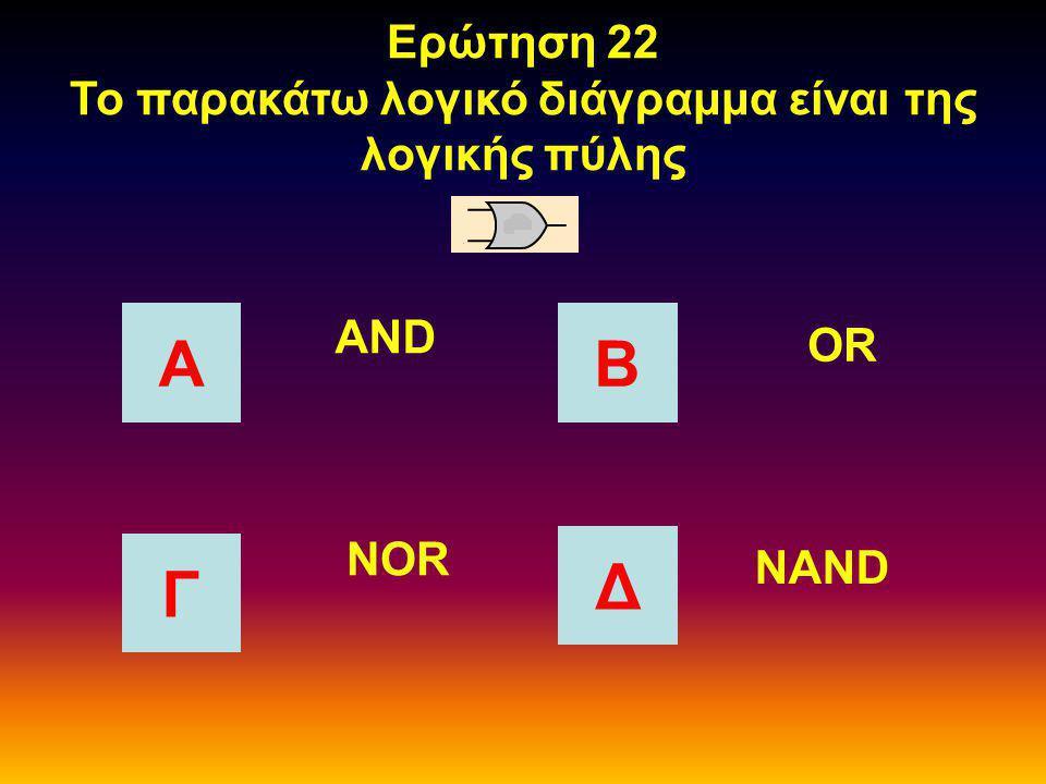 Ερώτηση 21 Μια πύλη AND συμβολίζεται με ΑΒ ΓΔ