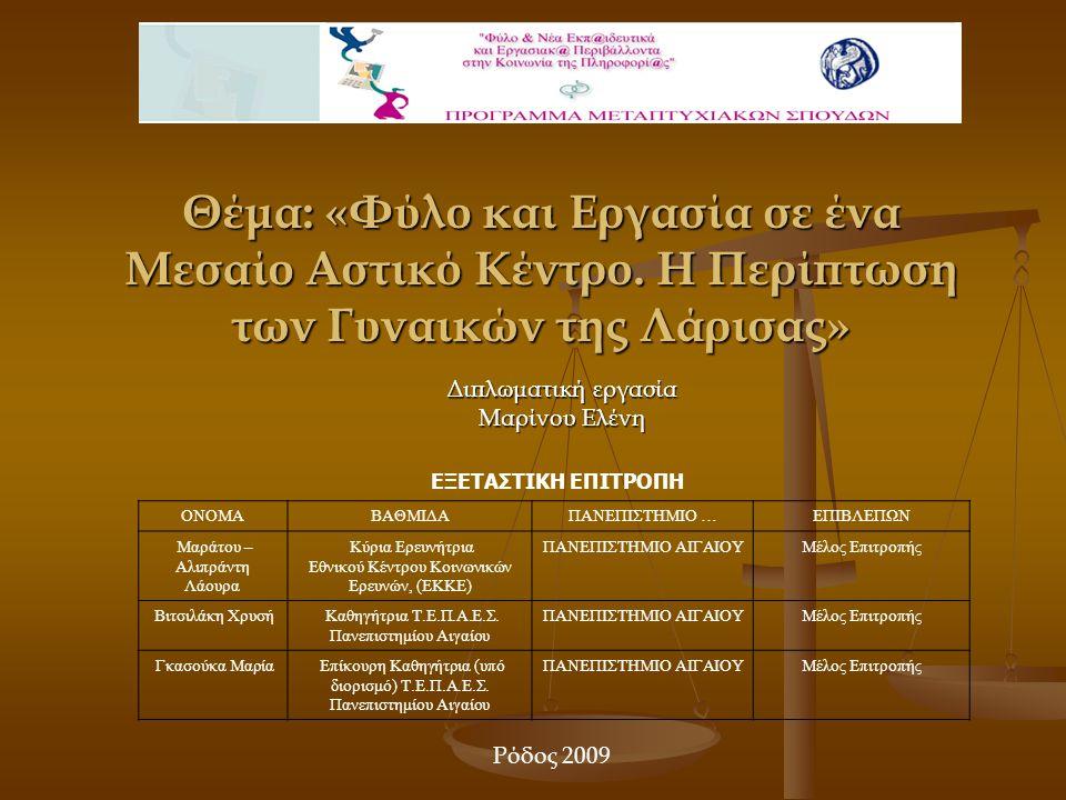Θέμα: «Φύλο και Εργασία σε ένα Μεσαίο Αστικό Κέντρο. Η Περίπτωση των Γυναικών της Λάρισας» Ρόδος 2009 Διπλωματική εργασία Μαρίνου Ελένη ΟΝΟΜΑΒΑΘΜΙΔΑΠΑ