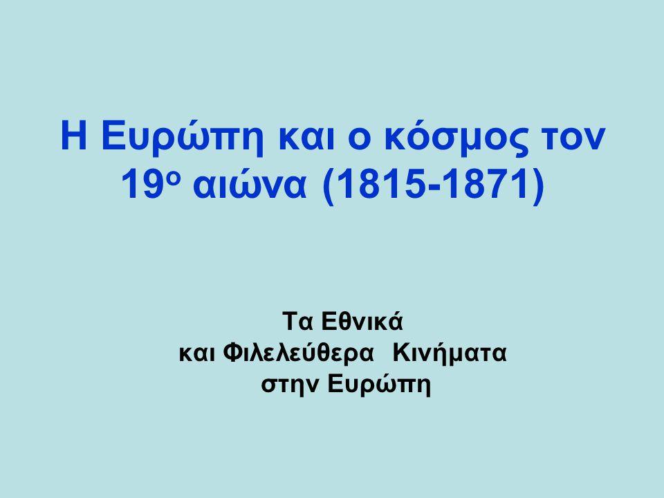 Η Ευρώπη και ο κόσμος τον 19 ο αιώνα (1815-1871) Τα Εθνικά και Φιλελεύθερα Κινήματα στην Ευρώπη