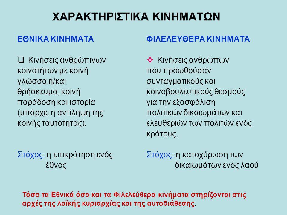 ΧΑΡΑΚΤΗΡΙΣΤΙΚΑ ΚΙΝΗΜΑΤΩΝ ΕΘΝΙΚΑ ΚΙΝΗΜΑΤΑ  Κινήσεις ανθρώπινων κοινοτήτων με κοινή γλώσσα ή/και θρήσκευμα, κοινή παράδοση και ιστορία (υπάρχει η αντίλ