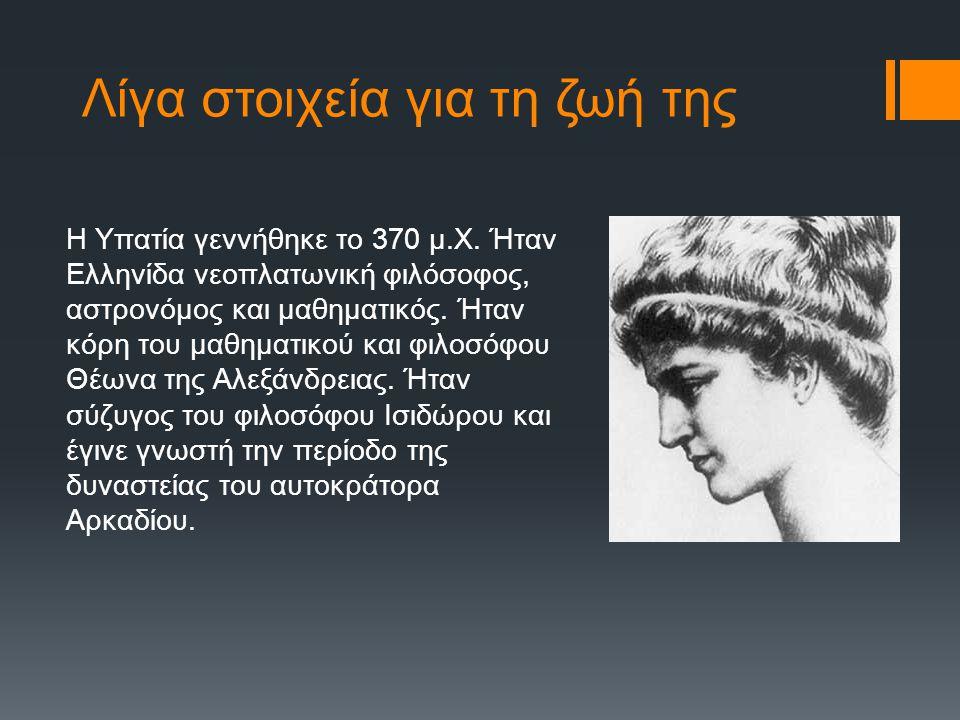 Λίγα στοιχεία για τη ζωή της Η Υπατία γεννήθηκε το 370 μ.Χ.