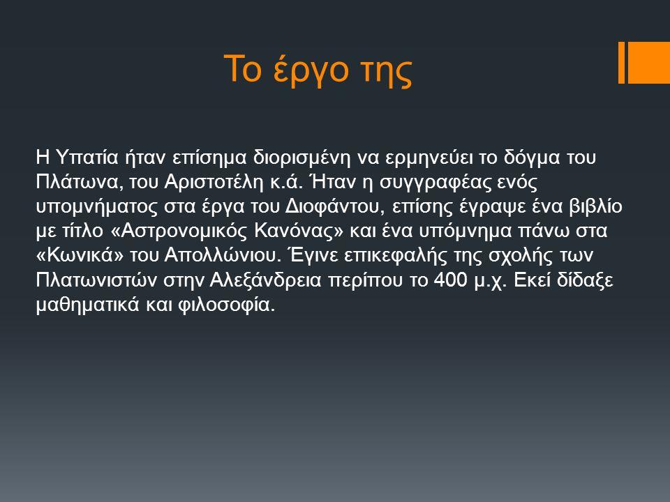 Το έργο της Η Υπατία ήταν επίσημα διορισμένη να ερμηνεύει το δόγμα του Πλάτωνα, του Αριστοτέλη κ.ά.