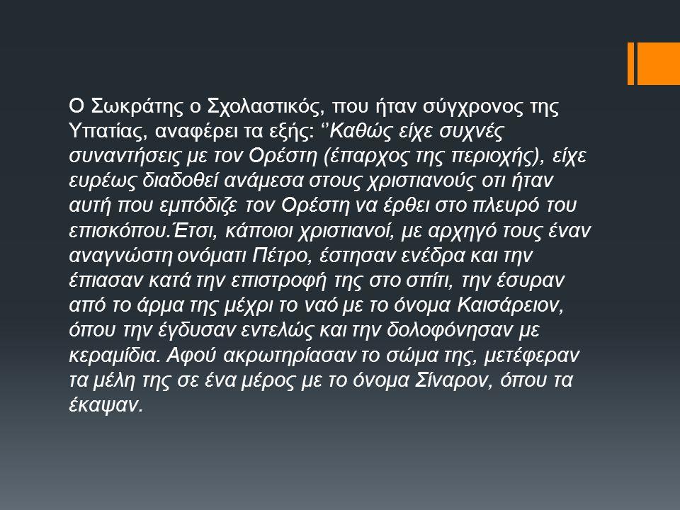 ΠΗΓΕΣ http://falsefaith.blogspot.gr/2010/02/blog-post_27.html http://www.esoterica.gr/articles/esoteric/hepatia/hepati a.htm http://www.telemath.gr/mathematical_ancient_times/an cient_greek_mathematicians/ypatia.php Μαρία Σεργάκη, Γ3, Πρότυπο Πειραματικό Γυμνάσιο Ευαγγελικής Σχολής Σμύρνης, Θρησκευτικά