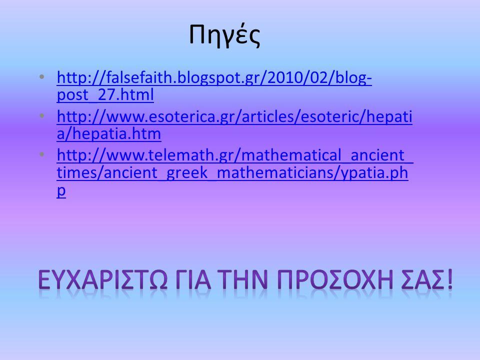 Πηγές http://falsefaith.blogspot.gr/2010/02/blog- post_27.html http://falsefaith.blogspot.gr/2010/02/blog- post_27.html http://www.esoterica.gr/articl