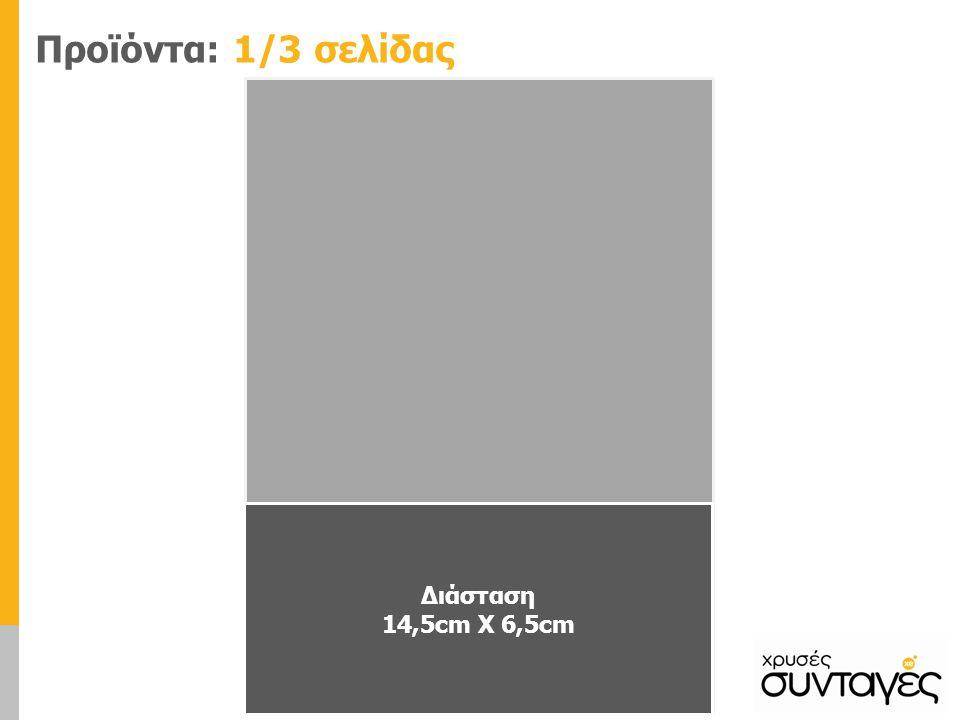 Προϊόντα: 1/3 σελίδας Διάσταση 14,5cm X 6,5cm