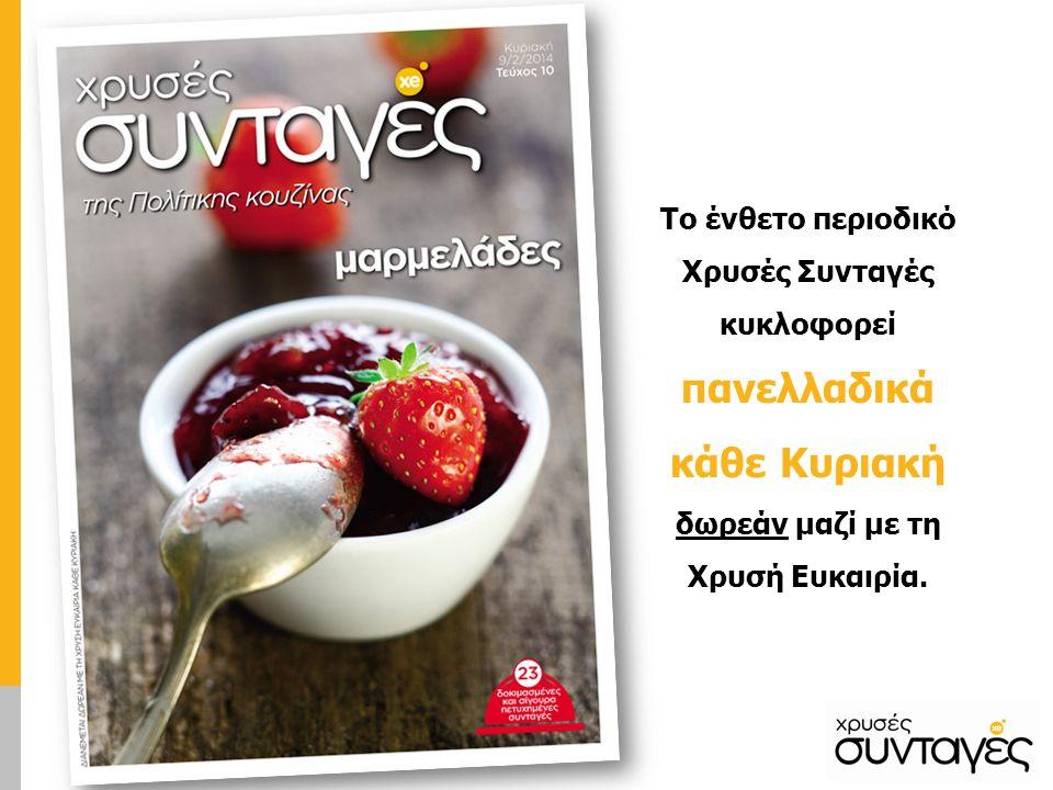 Το ένθετο περιοδικό Χρυσές Συνταγές κυκλοφορεί πανελλαδικά κάθε Κυριακή δωρεάν μαζί με τη Χρυσή Ευκαιρία.