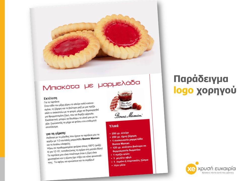 Προϊόντα: Ολοσέλιδη Διάσταση 14,5cm X 20cm