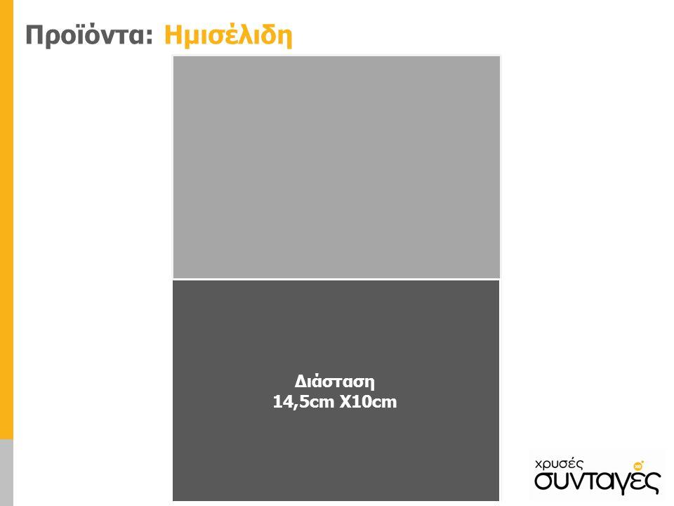Προϊόντα: Ημισέλιδη Διάσταση 14,5cm X10cm