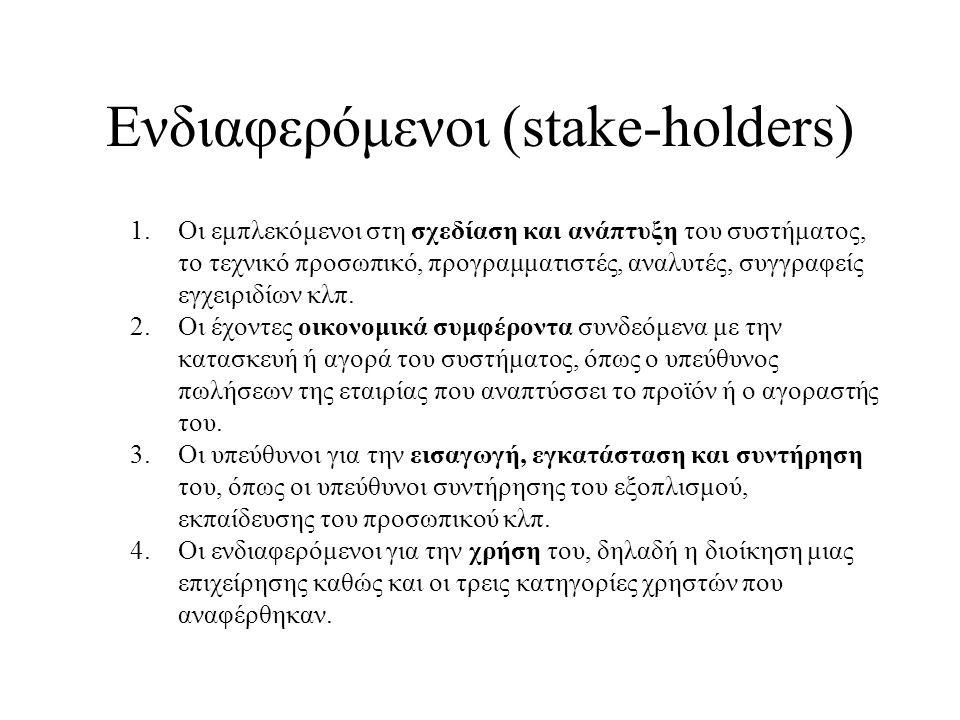 Ενδιαφερόμενοι (stake-holders) 1.Οι εμπλεκόμενοι στη σχεδίαση και ανάπτυξη του συστήματος, το τεχνικό προσωπικό, προγραμματιστές, αναλυτές, συγγραφείς εγχειριδίων κλπ.