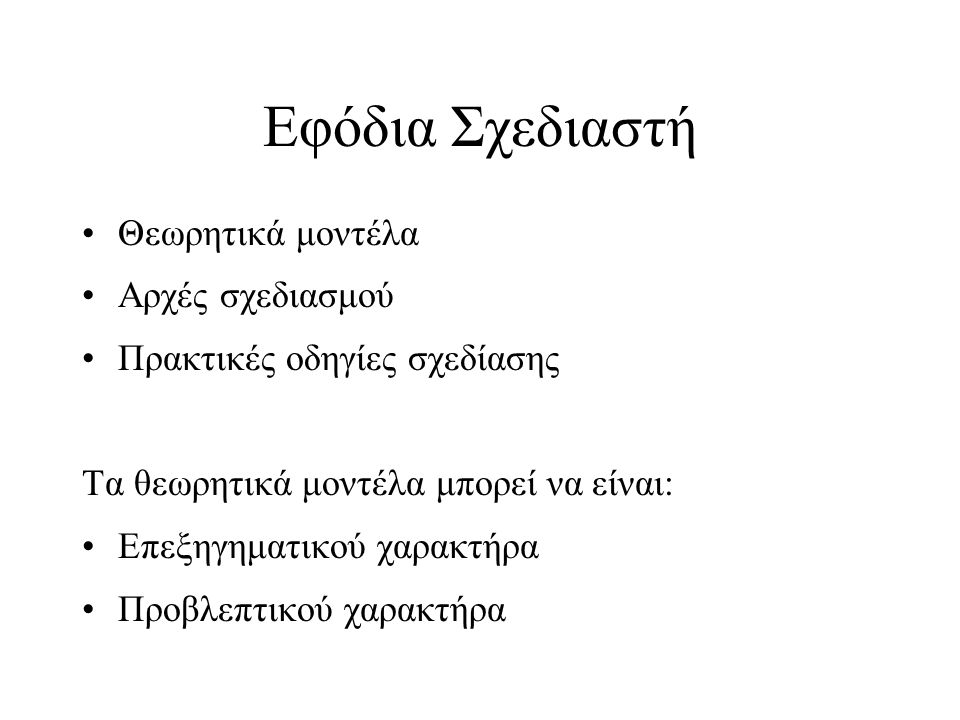 Φάση 4.