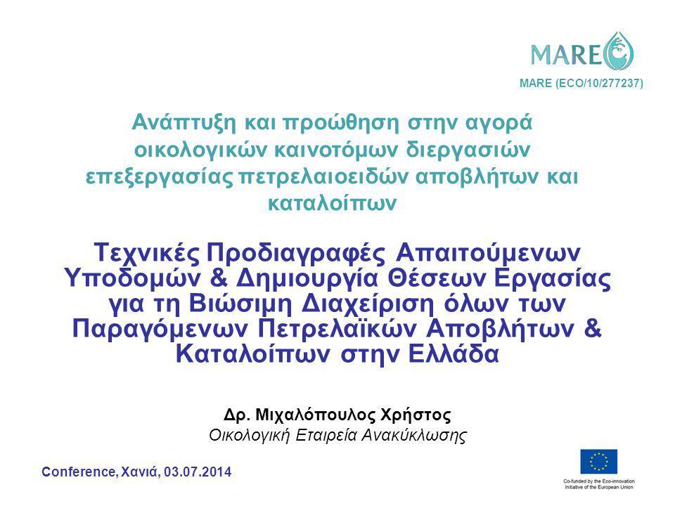 MARE (ECO/10/277237) Conference, Χανιά, 03.07.2014 Τεχνικές Προδιαγραφές Απαιτούμενων Υποδομών & Δημιουργία Θέσεων Εργασίας για τη Βιώσιμη Διαχείριση
