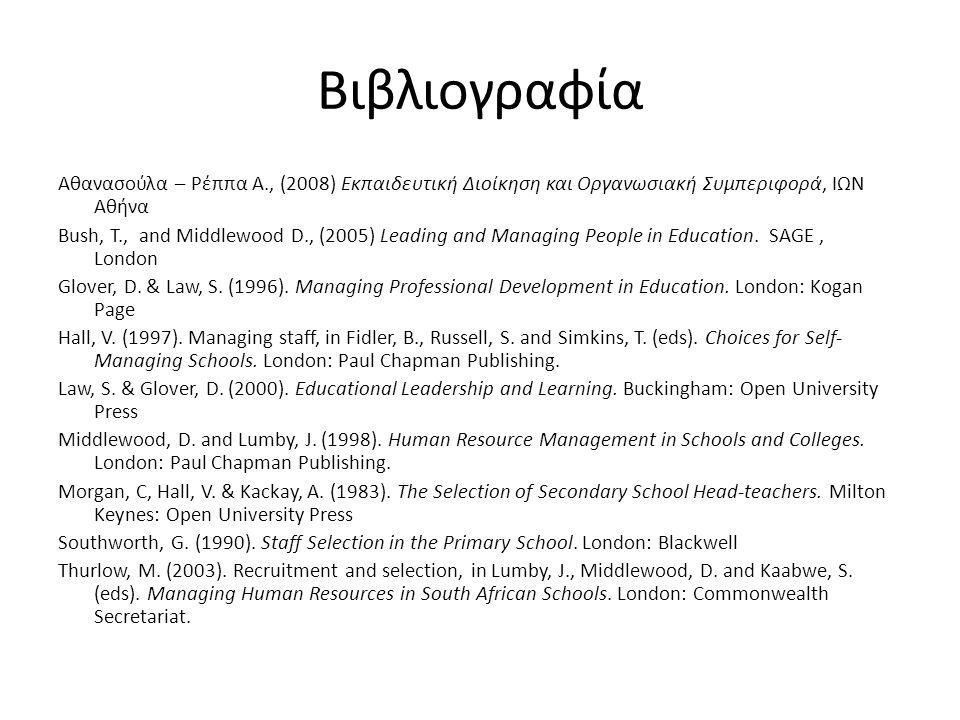Βιβλιογραφία Αθανασούλα – Ρέππα Α., (2008) Εκπαιδευτική Διοίκηση και Οργανωσιακή Συμπεριφορά, ΙΩΝ Αθήνα Bush, T., and Middlewood D., (2005) Leading an