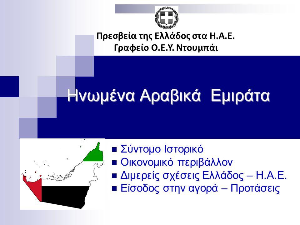 Ηνωμένα Αραβικά Εμιράτα Σύντομο Ιστορικό Οικονομικό περιβάλλον Διμερείς σχέσεις Ελλάδος – Η.Α.Ε.