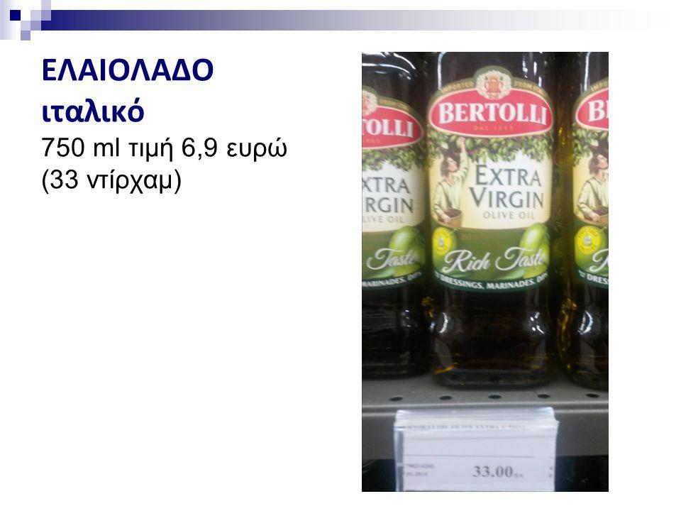 ΕΛΑΙΟΛΑΔΟ ιταλικό 750 ml τιμή 6,9 ευρώ (33 ντίρχαμ)