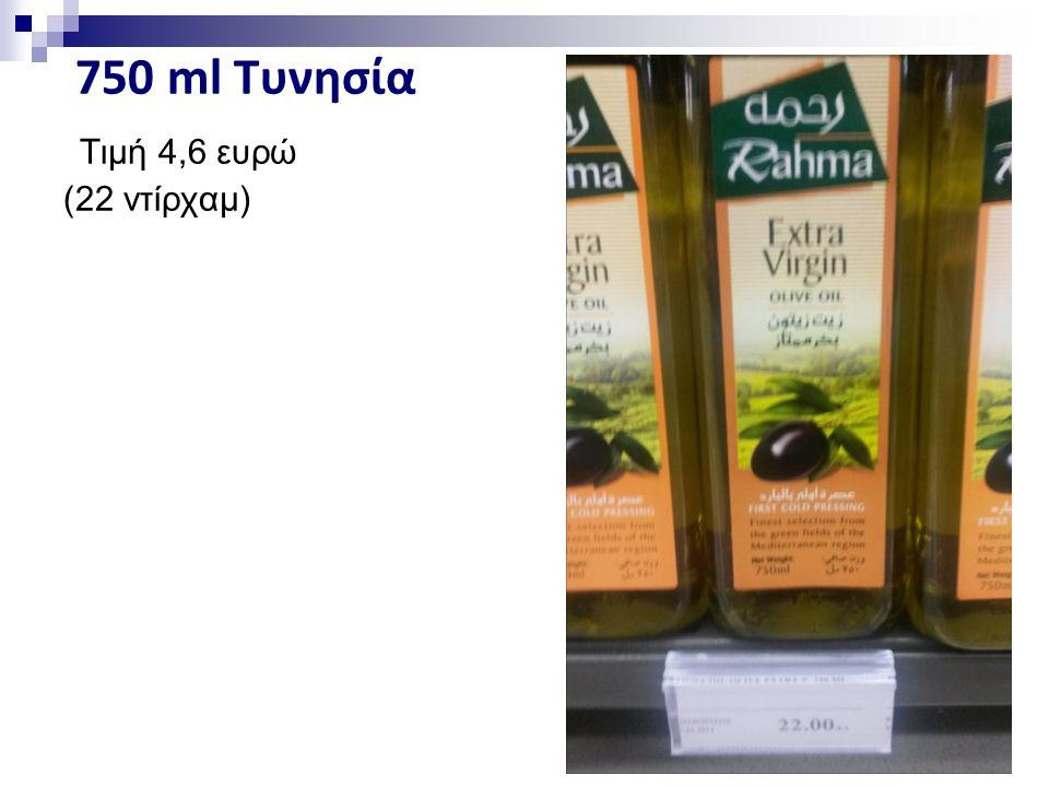 750 ml Τυνησία Τιμή 4,6 ευρώ (22 ντίρχαμ)